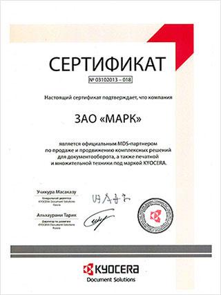 Сертификат MDS партнера Kyocera