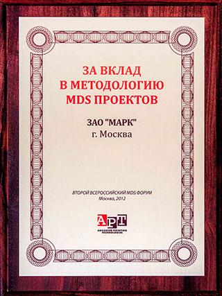 """Сертификат """"За вклад в методологию MDS проектов"""" от компании Kyocera"""