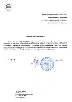 АО «АВТОТЕМП»
