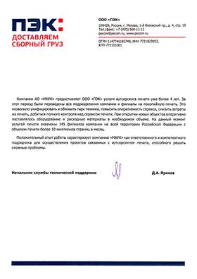 Отзыв от компании ООО «ПЭК»